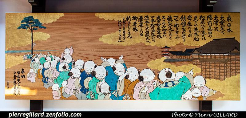 Pierre GILLARD: Kyoto (京都市) &emdash; 2020-533081