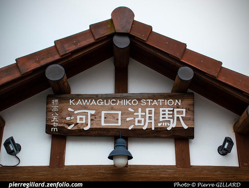 Pierre GILLARD: Kawaguchiko (河口湖) &emdash; 2020-533387
