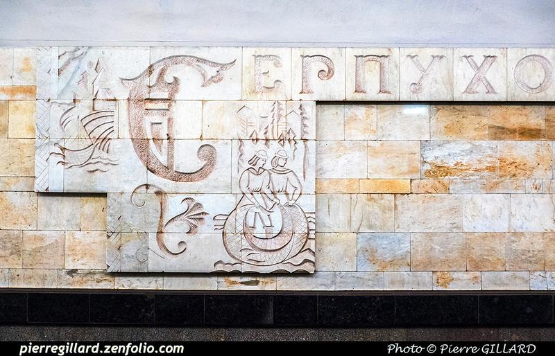 Pierre GILLARD: Moscou (Москва) : Métro - Моско́вский метрополите́н &emdash; 2018-PA1000086